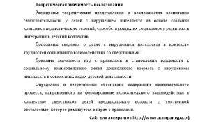 Аспирантура рф практическая значимость Коррекционная педагогика  теоретическая значимость Коррекционная педагогика