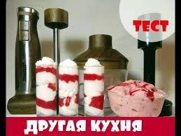 Тестируем <b>блендер Steba MX</b> 30. Готовим домашнее мороженое ...