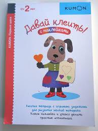 KUMON. <b>Давай клеить</b>! <b>Рабочая тетрадь</b> – Лучшие Детские Книги