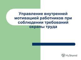 Презентация на тему Управление внутренней мотивацией работников  1 Управление внутренней мотивацией работников при соблюдении требований охраны труда