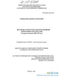 туристско экскурсионной деятельности в России История туристско экскурсионной деятельности в России