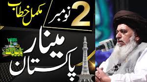 Allama Khadim Hussain Rizvi Complete Bayan