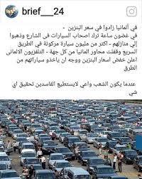 ابشر يامواطن : ارتفاع مفاجئ في سعر البنزين ابتداء من ظهر اليوم   ملتقى فجر  البحرين
