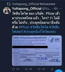 """โซเชียลตำหนิ """"ยุทธพงศ์"""" บิดประเด็นวัคซีนไฟเซอร์ - สำนักข่าวไทย อสมท"""