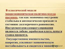 Реферат На Тему Макроэкономическое Равновесие Скачать Реферат На Тему Макроэкономическое Равновесие