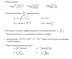 Поиск Клуб студентов Технарь  Математический анализ часть 1 я Контрольная работа Вариант №9 Сибгути