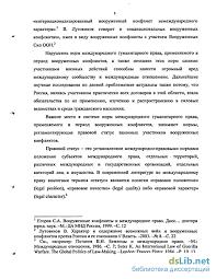 статус законных участников вооруженных конфликтов Правовой статус законных участников вооруженных конфликтов