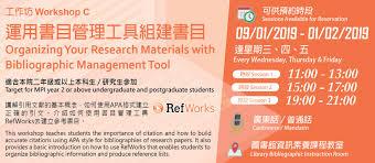 Library Workshop Online Reservation