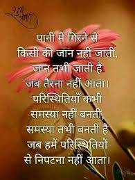 Good Morning Life Quotes Hindi Best of Good Morning Projects To Try Pinterest Hindi Quotes Thoughts