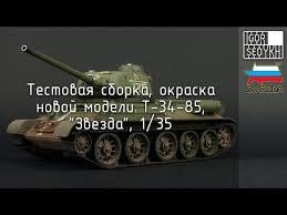 <b>Сборная модель Советский</b> средний танк Т-34/85
