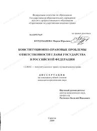 Диссертация на тему Конституционно правовые проблемы  Диссертация и автореферат на тему Конституционно правовые проблемы ответственности главы государства в Российской Федерации