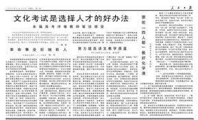 Image result for 78年高考