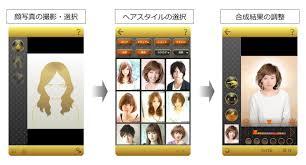 髪型シミュレーションアプリ Esalonの本気度がすごい Nicheee