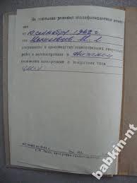 Купить диплом сварщика мужчина в интернет аукционе ru  диплом сварщика 1962 мужчина