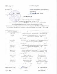 Пензенский государственный университет Расписание государственной итоговой аттестации