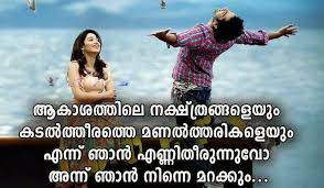 Love Quotes In Malayalam Hover Me Mesmerizing Malayalam Love Quotes
