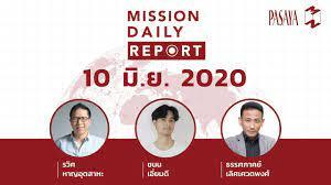 Mission Daily Report [LIVE] | 10 มิถุนายน 2020 - YouTube