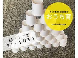 紙 コップ 遊び