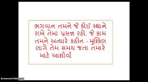 Best Motivational Quotes In Gujarati Mann Ni Shanti