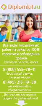 Диплом Дипломная Работа Диссертация ВКонтакте Диплом Дипломная Работа Диссертация