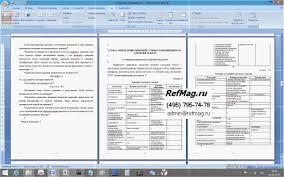 Диплом по особенностям оценки залоговой стоимости Оценка недвижимости для целей передачи в залог