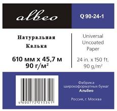 Рулонная бумага <b>Albeo</b> 0610х45,7 (<b>Q90</b>-24-<b>1</b>) натуральная калька