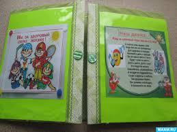 Дидактическое пособие Лэпбук Мы за здоровый образ жизни для  Лэпбук Мы за здоровый образ жизни для средней и старшей группы