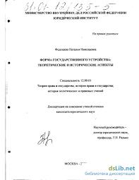 государственного устройства Теоретические и исторические аспекты  Форма государственного устройства Теоретические и исторические аспекты