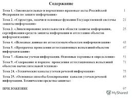 Законодательные и нормативно правовые акты в области защиты  Нормативных правовых актов внесенных судами в законодательные представительные
