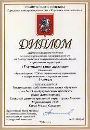 Награды Диплом
