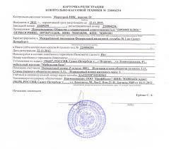 Регистрация кассового аппарата в налоговой инспекции Советы и  Карточка регистрации ККМ