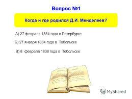 Презентация на тему Старт Выход Биография Д И Менделеева Д И  9 Биография