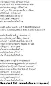 Music produced by nimesh kulasinghe and lyrics written by kelum srimal. Asha Dahasak Song Lyrics Asha Dahasak Song Notation Blueberry Muffins With Cream If You Re The Copyright Owner Of This Song And You Wish To Take This Lyric Material