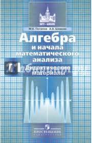 Каталог книг интернет магазина Лабиринт Математика классы  Алгебра и начала мат анализа Дидактические материалы 11 класс Базовый и углубленный