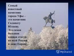 Презентация на тему Уфа столица Башкортостана Монумент Дружбы  4 Самый известный памятник города Уфы это памятник Салавату Юлаеву Это самая большая конная статуя во всей России и даже Европе