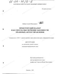 Диссертация на тему Прокурорский надзор как способ обеспечения  Диссертация и автореферат на тему Прокурорский надзор как способ обеспечения законности правовых актов управления