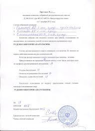Руденко Виктория Анатольевна  Сведения о результатах публичной защиты · Согласие на размещение персональных данных и диссертации