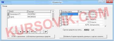 Клиент серверное приложение рабочее место кассира builder  Кассир карты пополнение списание банковские операции рабочее место касса