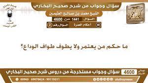 1441 - 4600 ما حكم من يعتمر ولا يطوف طواف الوداع؟ ابن عثيمين - YouTube