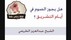 هل يجوز الصوم في أيام التشريق ؟ ... // الشيخ عبدالعزيز الطريفي - YouTube
