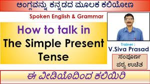 How To Talk In The Simple Present Tense Kannada