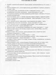 ЛФК при нарушении осанки Кифоз 65 степени