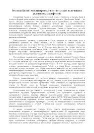 Реферат на тему Россия и Китай docsity Банк Рефератов Это только предварительный просмотр
