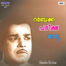 Kj Yesudas Birth Chart Rabecca Pariksha Bharya Malayalam Film Songs K J