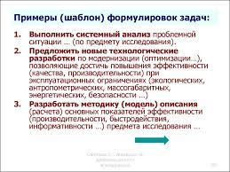 Методология диссертационного исследования Лекция   Примеры шаблон формулировок задач