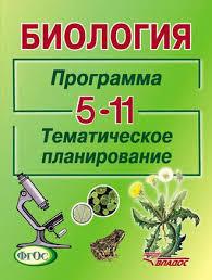 Учебники по биологии естествознанию и природоведению Страница  Биология Программа Тематическое планирование 5 11 классы Никишов А И Викторов В П и др