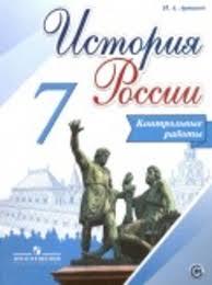 ГДЗ по истории класс контрольные работы Артасов ГДЗ контрольные работы по истории россии 7 класс Артасов Просвещение