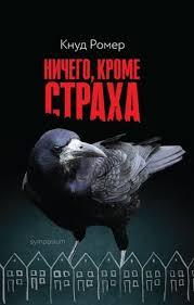 <b>Ничего</b>, <b>кроме</b> страха : роман <b>Ромер</b> Кнуд | Буквоед ISBN 978-5 ...