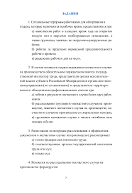 РФЭИ безопасность жизнедеятельности БЖД контрольная работа на заказ rfei obj 1 rfei obj 2