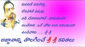 Sri Sri Quotes In Telugu Motivational Quotes Telugu Quotations
